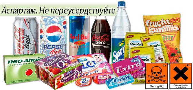 1367150564_ros-medic-aspartam