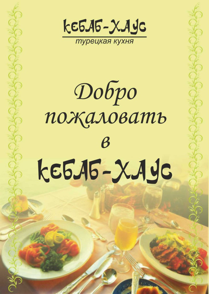 design-menu3-1