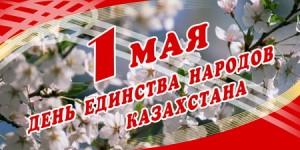 1may-balkhash.kz-