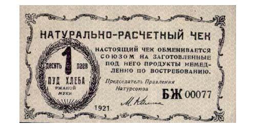 Киевский_Натурсоюз._Чек_1_пуд_хлеба