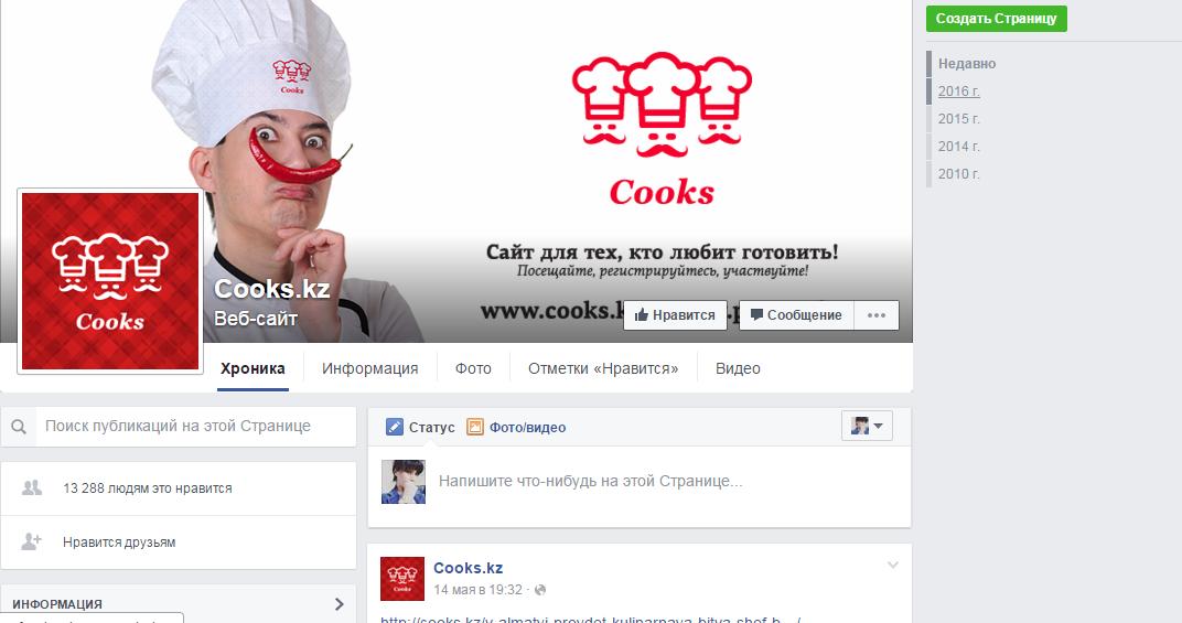 кукс на фейсбук