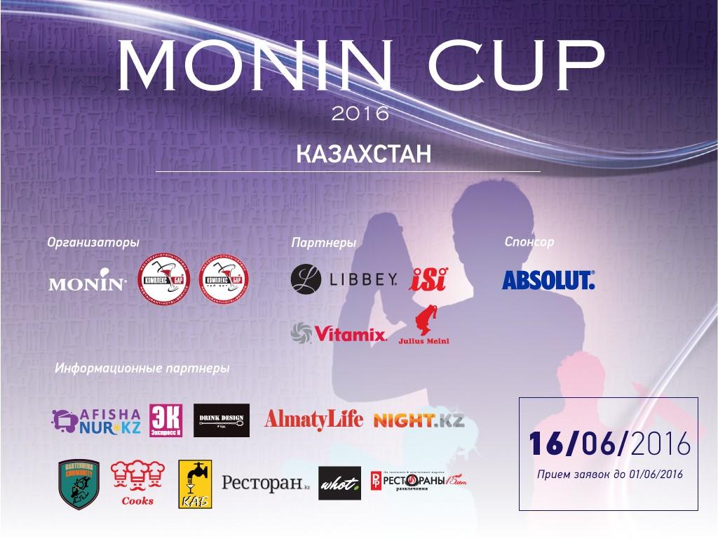 monin_cup_kz_2016_web_anons_01