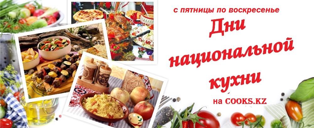 dni_nac_kuhni