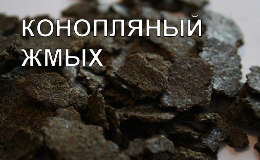 konopljanyj_zhmyh