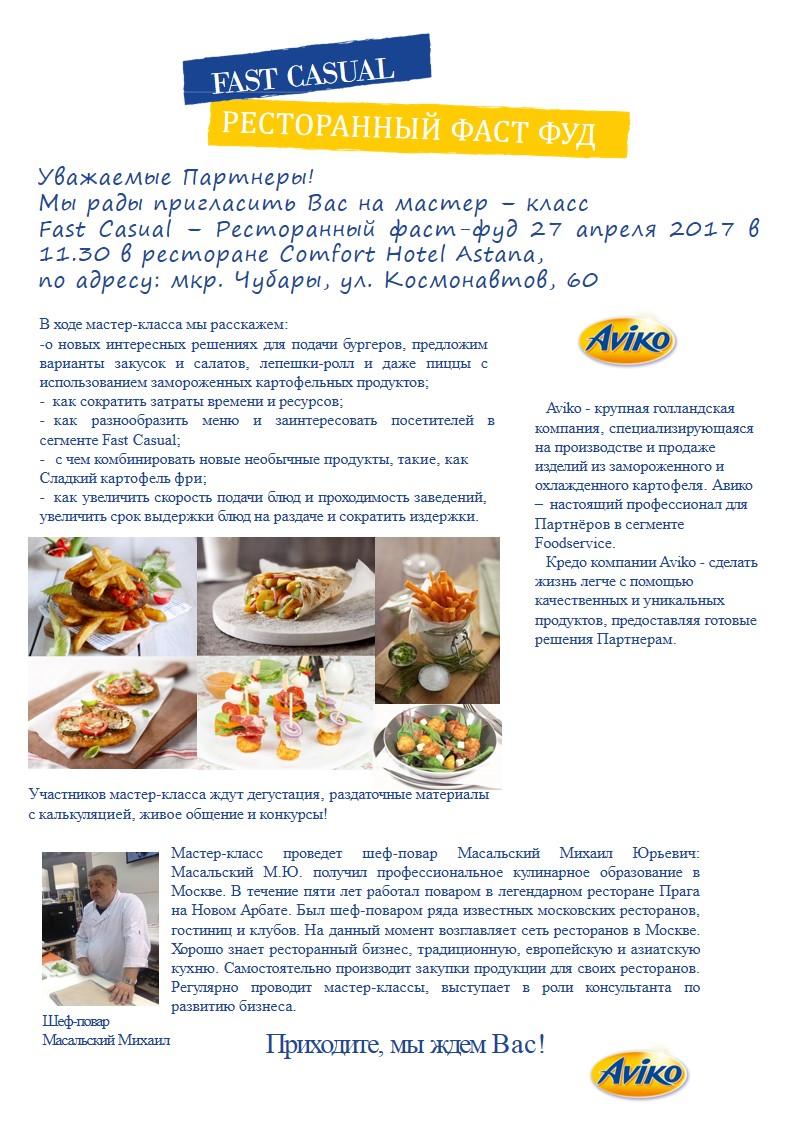 Пригласительные - AVIKO_Astana