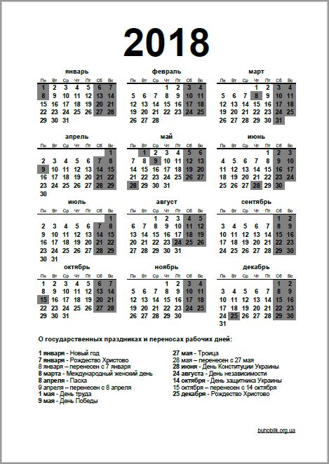 006-calendar-2018-728px