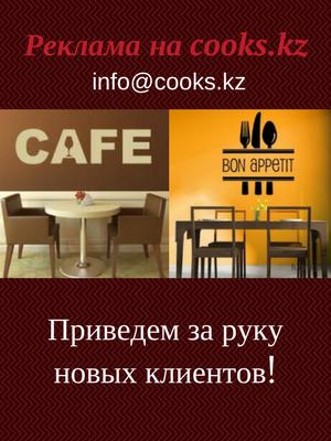 Реклама на cooks.kz