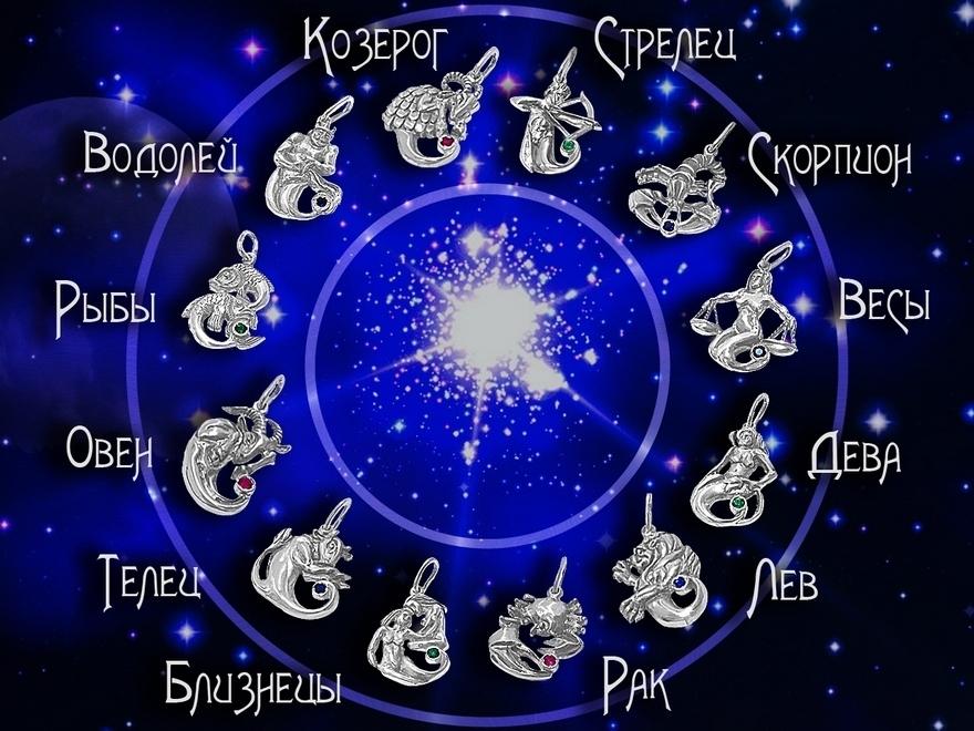 goroskop_2_78_0_0