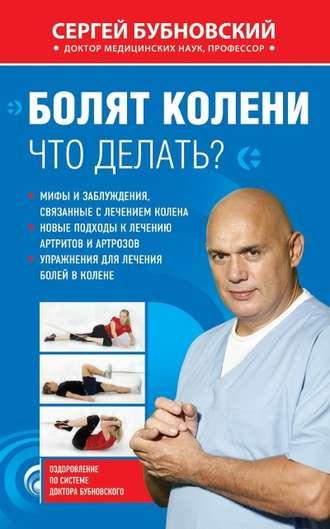441375-sergey-bubnovskiy-bolyat-koleni-chto-delat